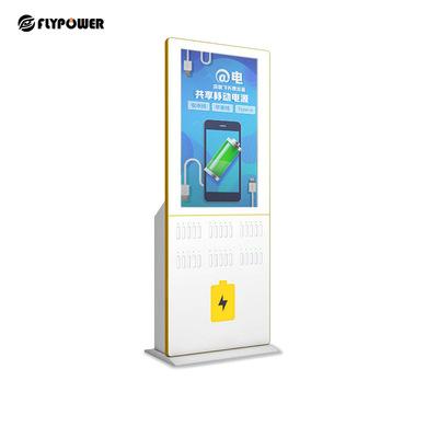 43寸落地式广告机 广告机共享充电宝二合一 30口共享充电柜