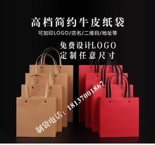 厂家直销手提袋  环保袋   牛皮纸袋    茶叶袋