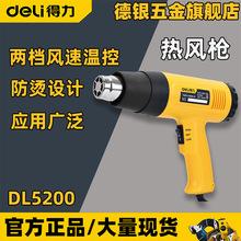 得力DL5200熱風筒 電熱吹風機調溫電烤槍汽車貼膜1500W 熱風槍