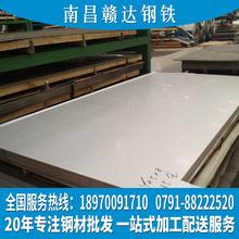 江西304不銹鋼板201不銹鋼材料316L不銹鋼板現貨廣東不銹鋼鋼材