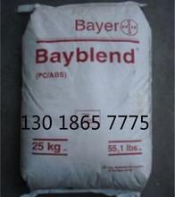 德国拜耳 PC/ABS FR2000+BBS052,FR3000,FR3000+BBS066,FR3005HF