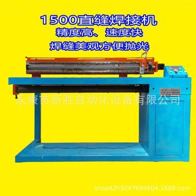 厂家直销淋水器直缝焊接机  浙江油箱直缝焊接机 优惠直缝焊接机