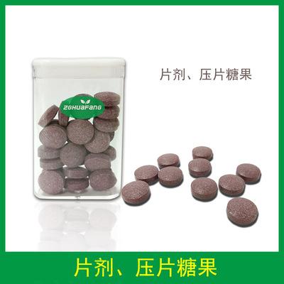 冻干人参蓝莓黑芝麻生姜压片糖果原料制压片糖果oem贴牌代生产