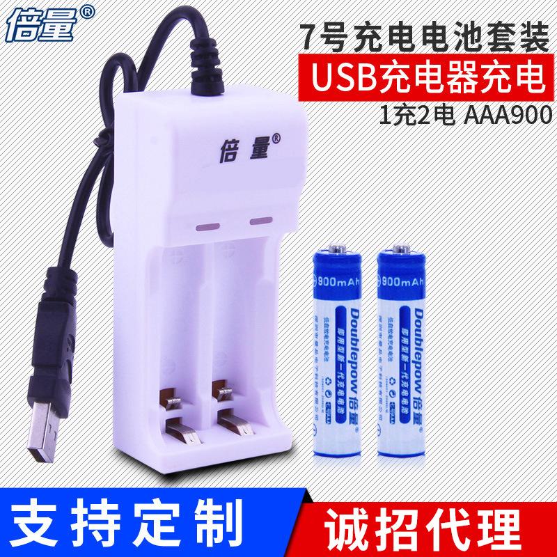 7号电池3A AAA充电电池 USB充电电池 5号7号充电电池900毫安2节
