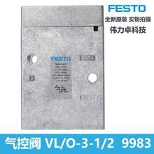 费斯托气控阀 VL/O-3-1/2 9983 德国FESTO全新原装电磁阀机械阀