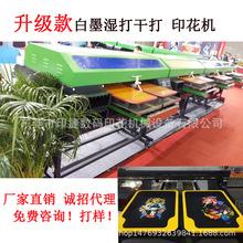 诚招代理 服装直喷数码印花机 UV平板打印机厂家多款型赚钱设备