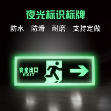 厂家直销夜光安全出口标识消防疏散指示牌箭头地贴墙贴警示可定制