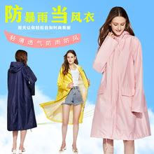 防暴雨成人雨衣女外套時尚徒步長款拉鏈防水風衣輕薄全身雨披男潮