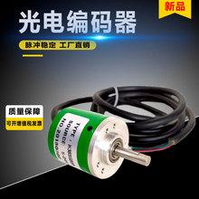 工厂特价供应金健悦光电旋转编码器 增量式100-600脉冲可订货生产