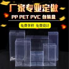 彩印PET化妆品包装盒定制方形塑料PVC透明盒PP磨砂折叠盒子定做