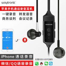商务手机iphone苹果手机通话录音耳机入耳式微信录音设备监听专业