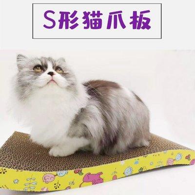 猫抓板瓦楞纸 猫抓板S形猫玩具 猫咪磨抓板 厂家直销宠物玩具现货