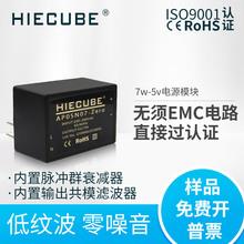 HIECUBE AC-DC电源模块220V转5V7W隔离开关电源