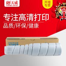 天威283粉盒 适用于柯尼卡美能达TN217墨粉 bizhub 223 2