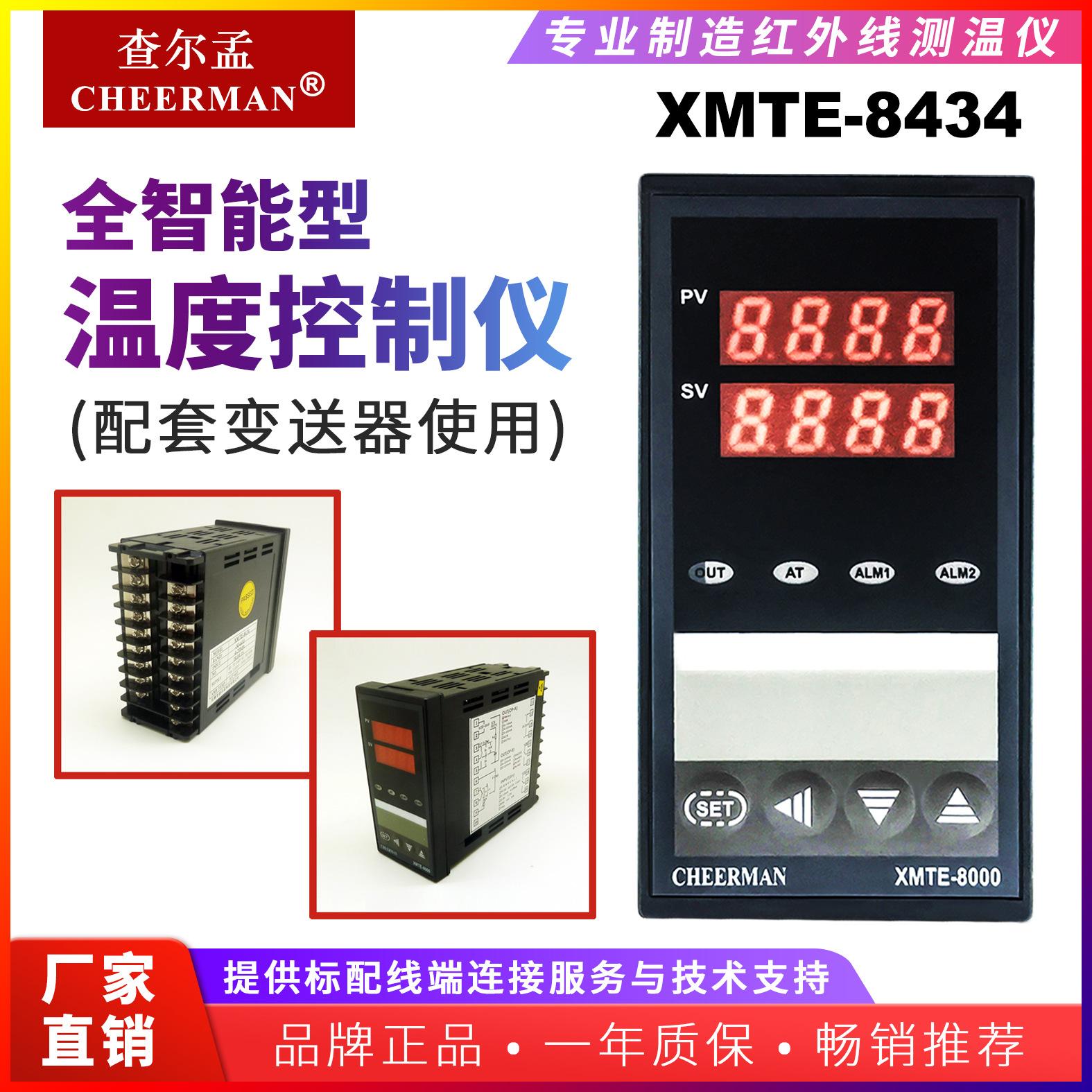 CHEERMAN/XMTE-8434智能控制器 PID继电器固态移向触发可控硅电流