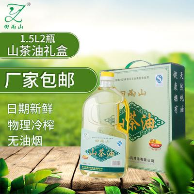 家用油田雨山1.5L*2瓶食用调和油礼品盒装一级野生山茶油批发厂家