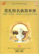 正版特价 6折 莫扎特名曲简单弹 原版引进成人钢琴精品曲库附CD