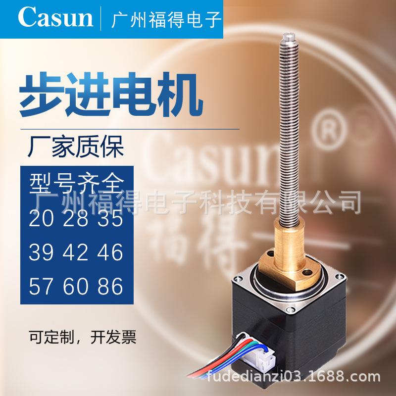 厂家42直线丝杆步进电机?#33694;薚型电机可定制电机长