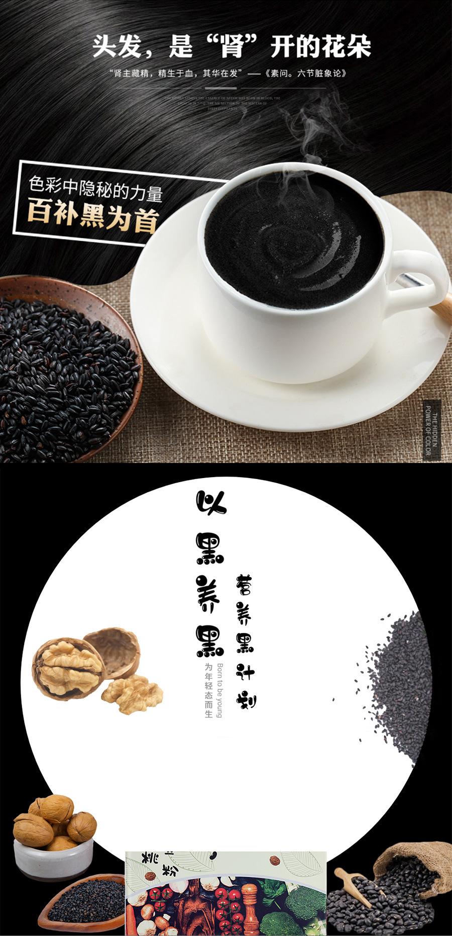 百未黑营养餐详情图切片5.jpg
