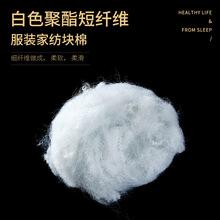 【喜悦纤维】 【加硅聚酯】【6DF9】【白色grs涤纶短纤】【批发】