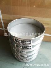 不銹鋼304材質水泥負壓篩水泥細度標準篩20厘米
