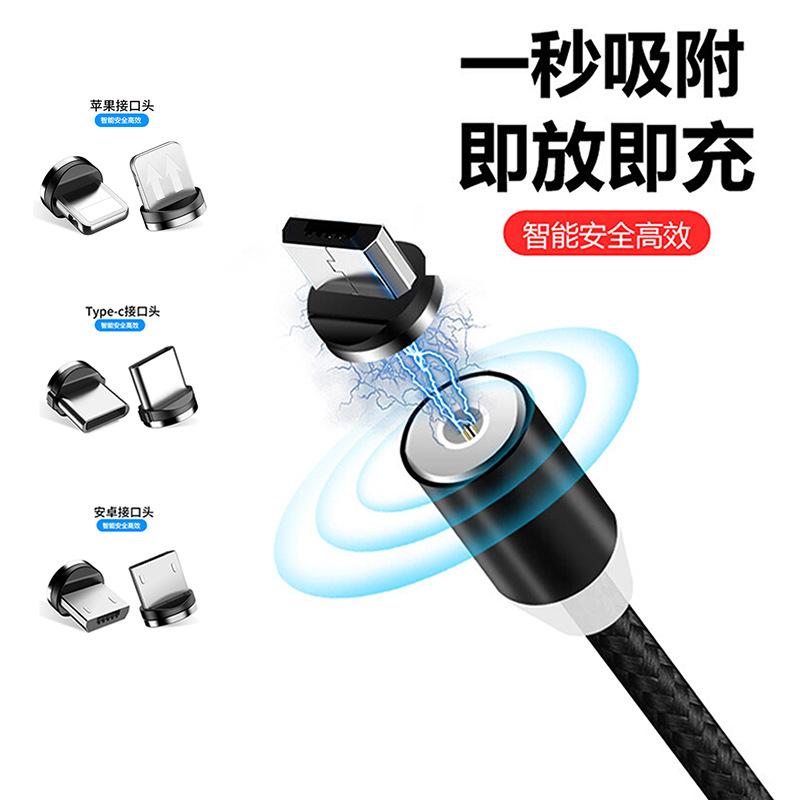 磁吸数据线 安卓Micro USB三合一充电线适用苹果 Type C生产厂家