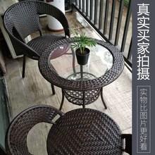 阳台小桌椅子藤椅户外休闲会客洽谈接待桌椅组合三五件套圆桌茶几