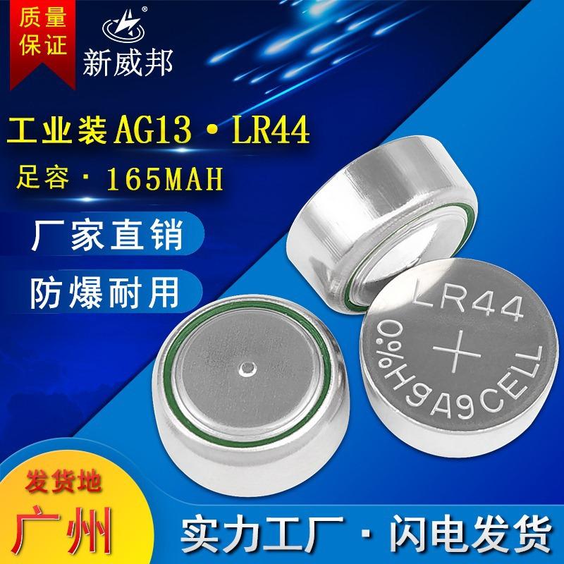 工厂直销LR44纽扣电池AG13?#30452;?#29609;具礼品电子产品1.55V锌锰电池