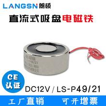 圆形电磁铁电吸盘直径49高度21直流电压DC12V电磁铁LS-P49/21