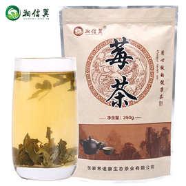 藤茶莓茶嫩叶霉茶代用茶恩施富硒藤茶张家界嫩叶莓茶