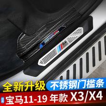 适用宝马X3迎宾踏板 11-18款X3 X4 20I 28I门槛条改装防踢装饰19
