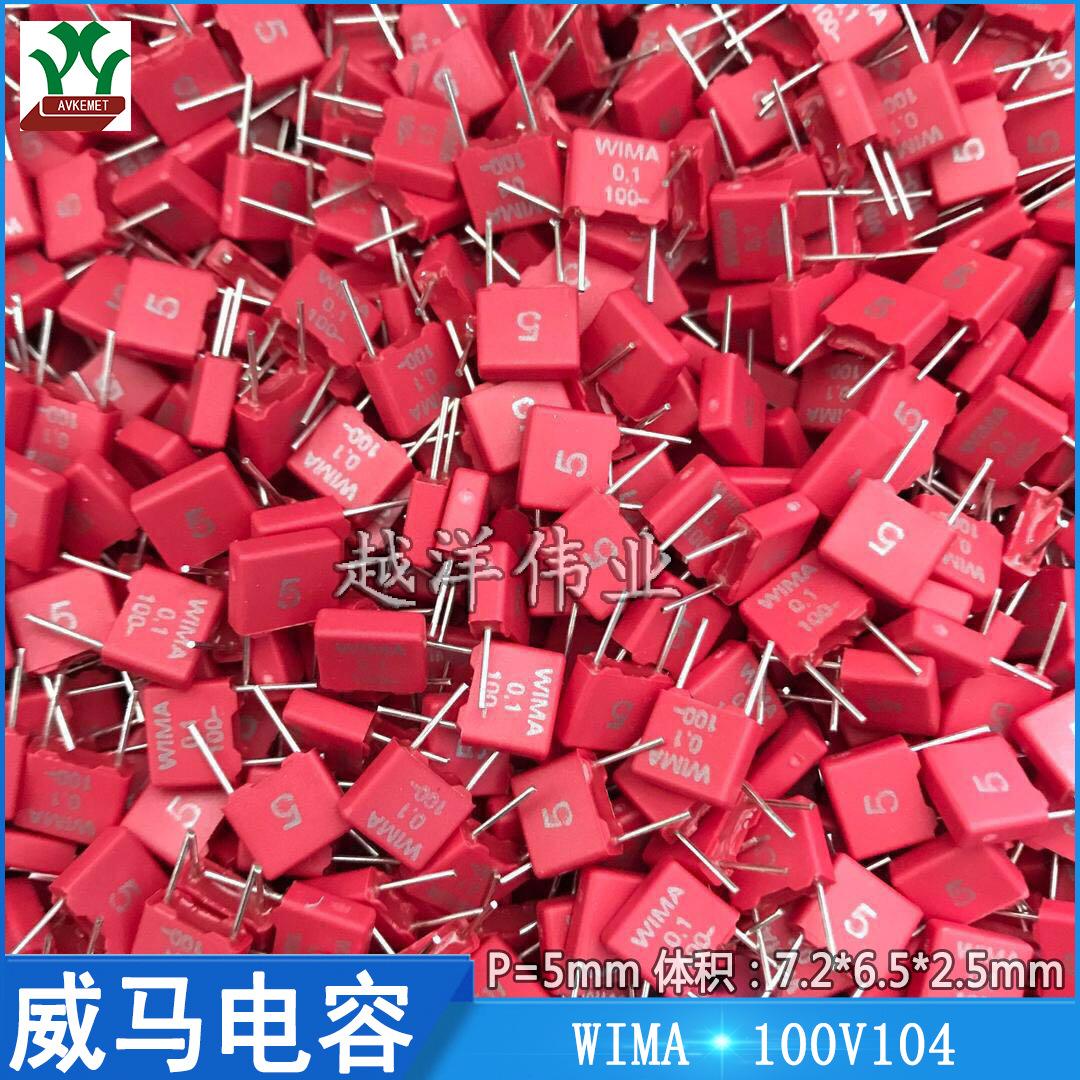 威馬 100V104 MKS2D031001A00JSSD音頻 聚丙烯 金屬化 聚酯膜電容