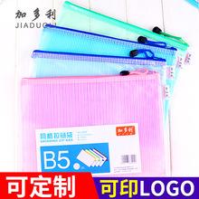 加多利 B5透明文件袋pvc 塑料文件袋拉鏈袋檔案袋廠家直銷可定制