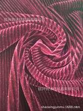 【现货新品】新款金丝绒提花纯色抽条韩国绒高弹针织抽条服装面料