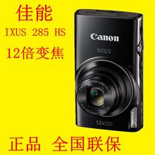 Canon/佳能 IXUS 285 HS 高清家用數碼卡片相機 旅游防抖wifi相機