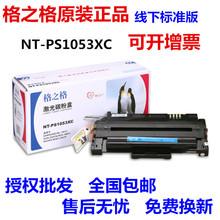 格之格NT-PS1053XC硒鼓 适用三星SCX-4601 4623FH 1911 SF651P