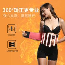 暖宫保暖潜水料护腰护具保健运动健身腰带丰乳美体产品性感服装