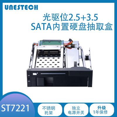 移动硬盘盒 光驱位 2.5+3.5寸 SATA接口 支持热插拔 内置硬盘盒厂