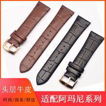 阿玛尼手表代用表带AR2501 2503高档薄款竹节纹22mm真皮表带