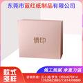 厂家定做礼品盒天地翻盖抽屉纸盒包装盒有盖盒定制