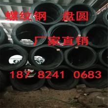 銷售螺紋鋼 三級螺紋鋼 四級螺紋鋼 精扎螺紋鋼HRB400E鋼筋直銷