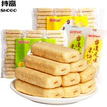 vetrue惟度台湾风味米饼320g 芝士味 蛋黄味夹心饼干儿童膨化零食