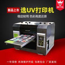 普兰特UV打印机平板小型喷墨亚克力万能数码直喷手机壳3dprinter