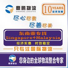 深圳集运到台湾转运国际快递香港马来西亚新加坡泰国物流台湾专线