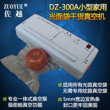DZ300A小型家用真空包裝機 多功能光面袋真空機 食品抽真空封口機