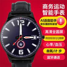 W18智能手環藍牙通話錄音音樂播放計步心率血壓血氧來電通知手表