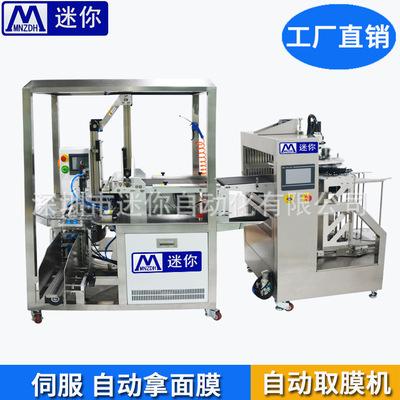 全自动折面膜机 输送带式面膜折叠入袋机 医药日化面膜生产设备