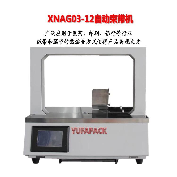 XNAG03-12自动束带机_conew4