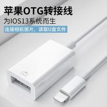 适用?#36824;鹢tg线支持优盘电钢琴键盘手机iPhone平板iPad OTG转接头