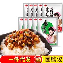 仲景香菇醬16g*200袋香辣原味拌面條拌米飯粥夾饃下飯蘑菇醬辣醬